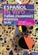 Учебник современного испанского языка с ключами